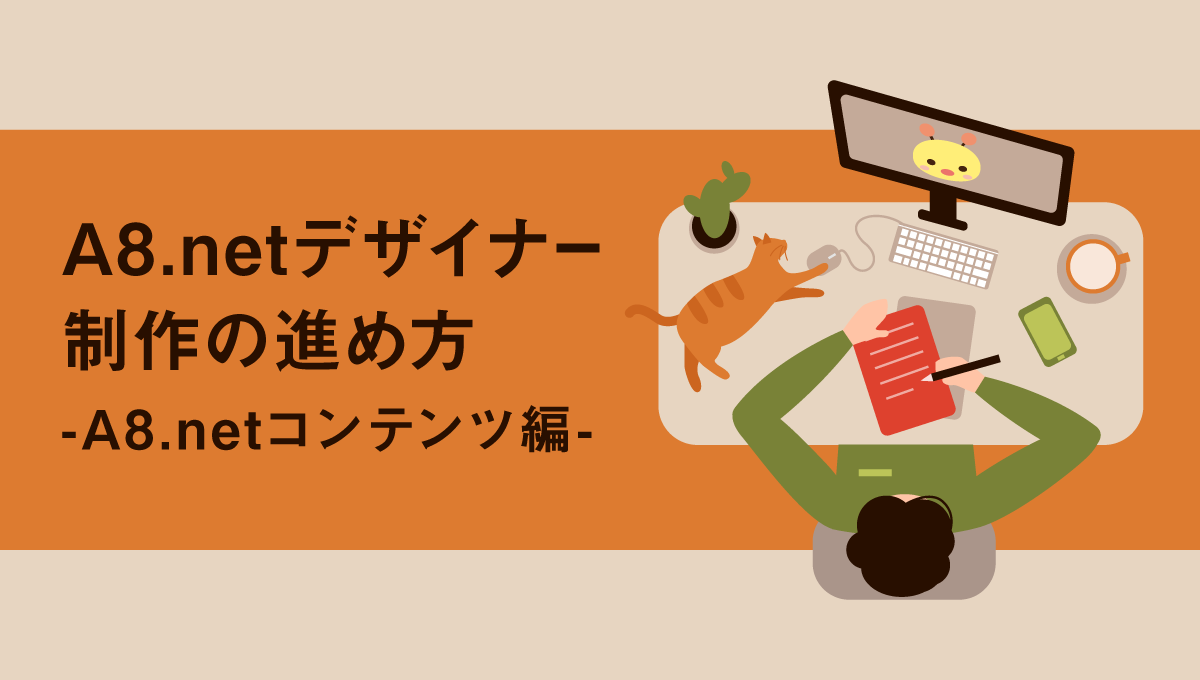 A8.netデザイナー制作の進め方!-A8.netコンテンツ編-