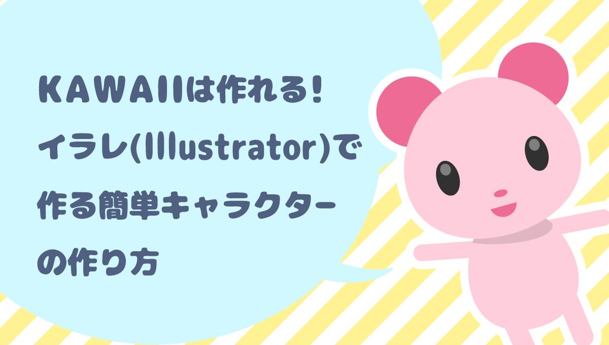 KAWAIIは作れる!イラレ(Illustrator)で作れる簡単キャラクターの作り方