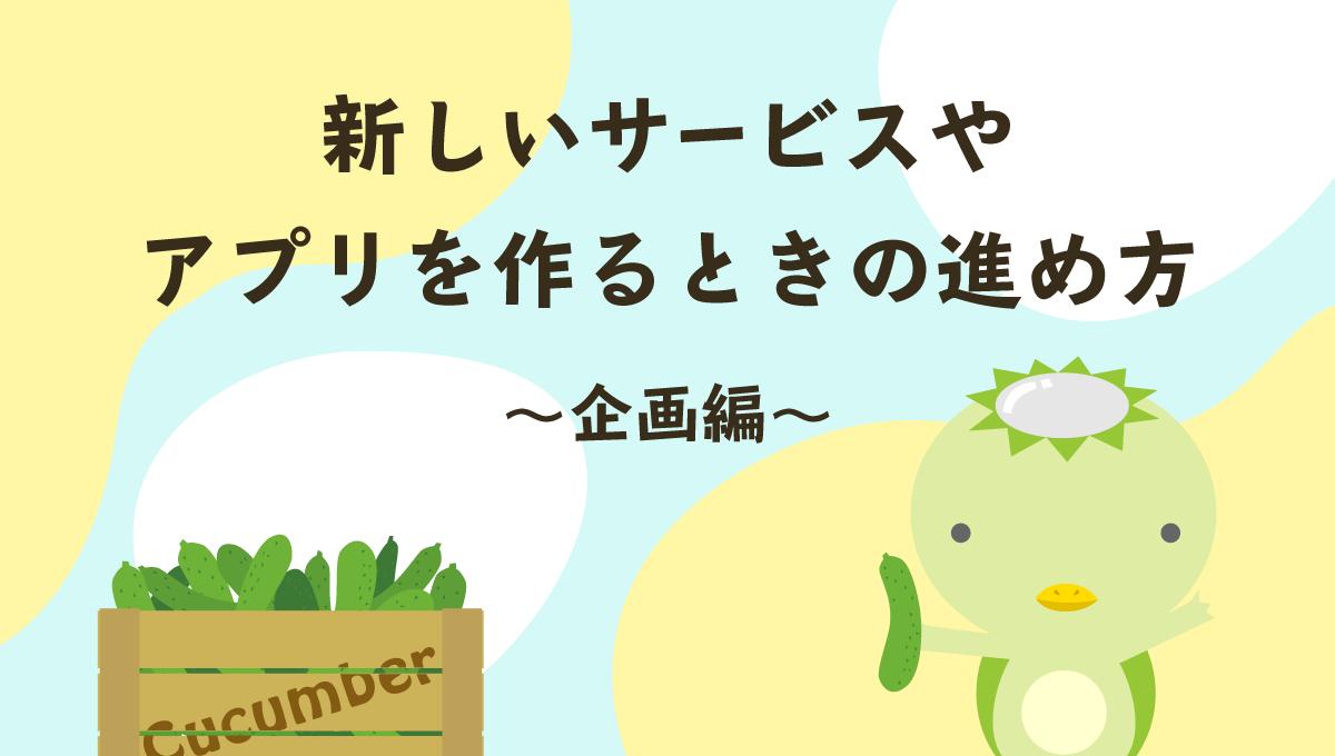 新しいサービスやアプリを作るときの進め方~企画編~